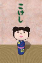こけしっ娘(次女)