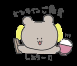 使いやすいくま(コロナ編)