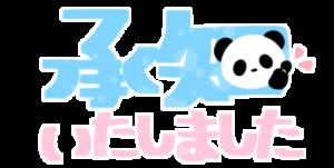 パンダの丁寧敬語★コンパクト