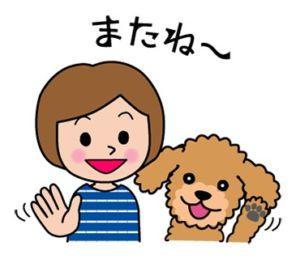 アタシとプードル敬語編