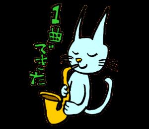 ジャズキャッツの音楽と日常あれこれ