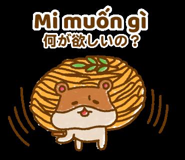 寿司ハムちゃんのベトナム語スタンプ